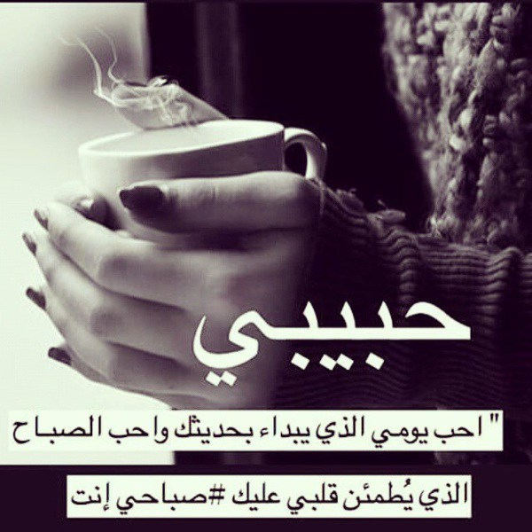 صورة حبيبي صباح الخير , اجمل صباح للاحبة