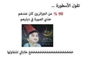 صورة صور مضحكة جزائرية , اضحك مع اظرف اللقطات الجزائرية