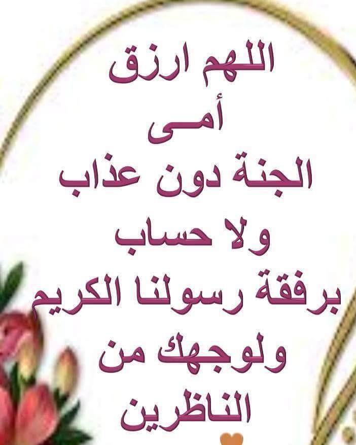 صورة دعاء الام , اجمل الادعية للامهات