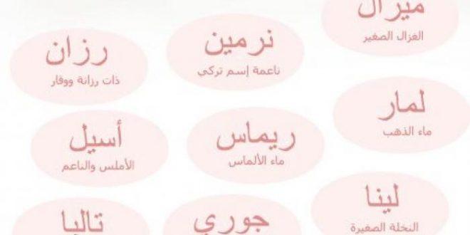 صور اجدد اسماء البنات , اسماء بنات 2019