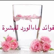 استخدامات ماء الورد , تعرفي على فوائد ماء الورد