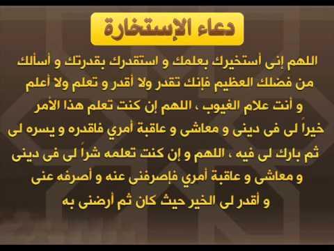 صورة دعاء صلاة الاستخارة , صلاة الاستخارةو دعائها