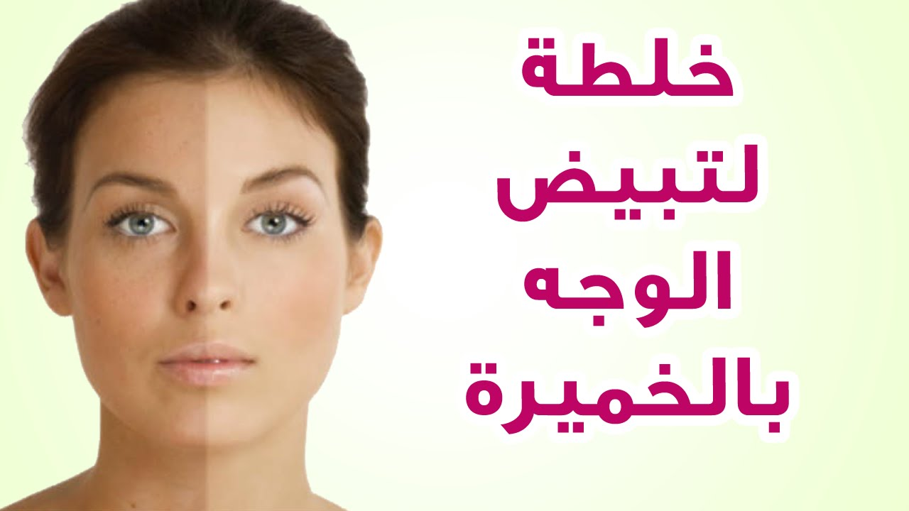 صورة خلطات تفتيح الوجه , افضل وصفة لتفتيح البشرة