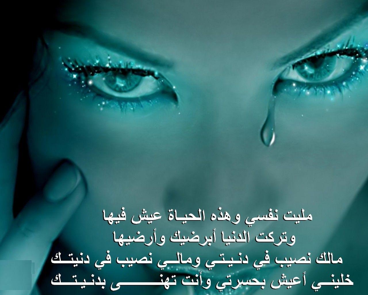 صورة كلام حزين جدا , اروع الكلمات الحزينة