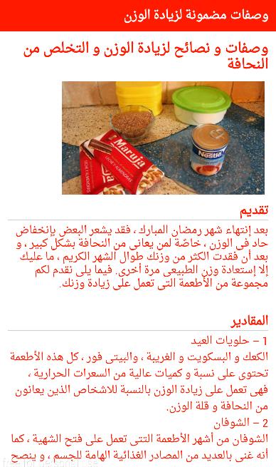 صورة وصفات لزيادة الوزن , طريقة لزيادة الوزن