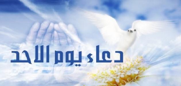 صورة دعاء يوم الاحد , اجمل دعاء ليوم الاحد