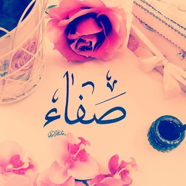 صورة صور اسم صفاء , اجمل صور لاسم صفاء
