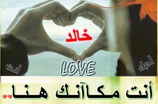صور صور اسم خالد , اجمل الصور لاسم خالد