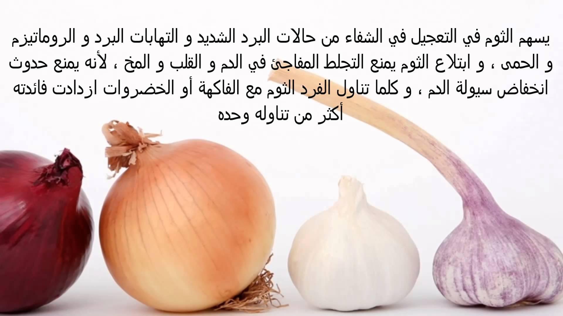 صورة فوائد اكل الثوم , فوائد الثوم على الصحة