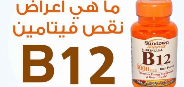 صورة اعراض نقص فيتامين ب 12 , كيف تعرف انك تعاني من نقص في فيتامين ب 12؟