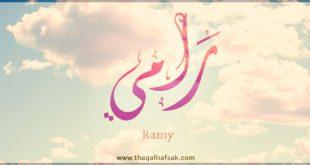 معنى اسم رامي , معاني الاسماء رامي