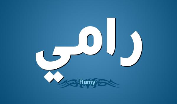 صورة معنى اسم رامي , معاني الاسماء رامي