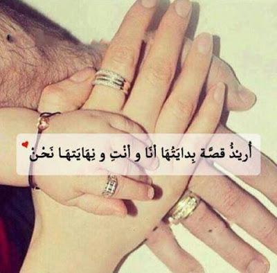 صورة عبارات حب للزوج مع الصور , اجمل كلمات حب للزوج