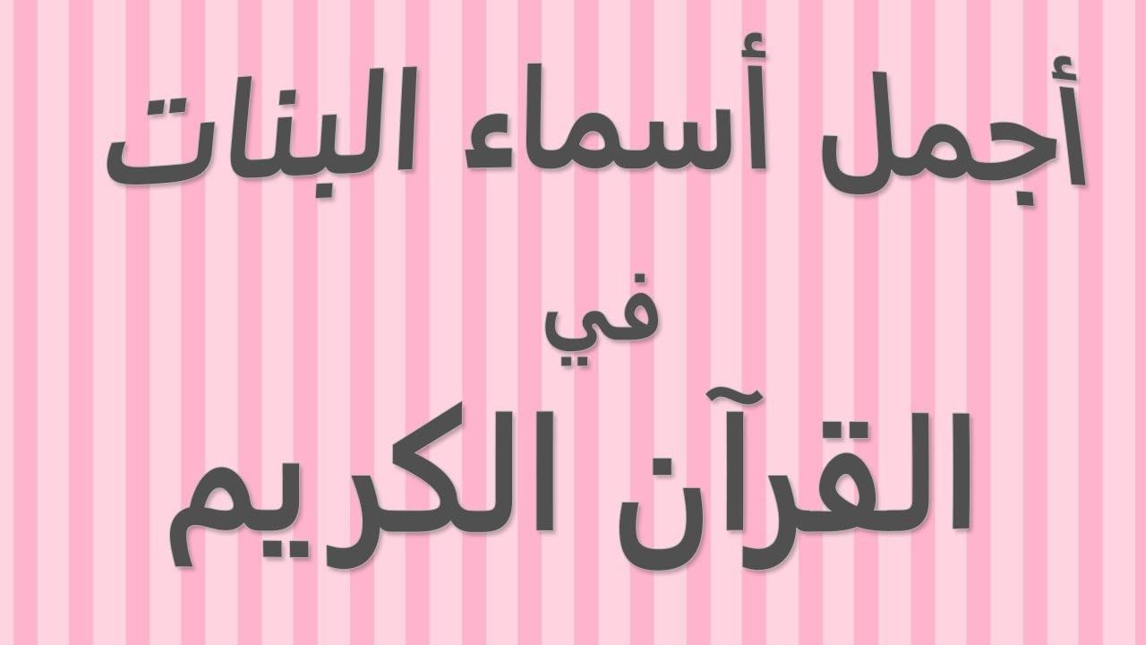 صورة اسماء بنات من القران , اجمل اسم بنت في القران