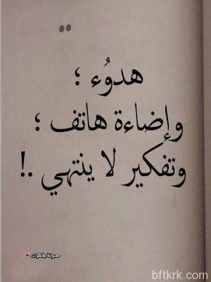 اجمل عبارات حزينه عن الحب 3