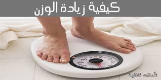 صورة كيفية زيادة الوزن , افضل الطرق لزيادة الوزن