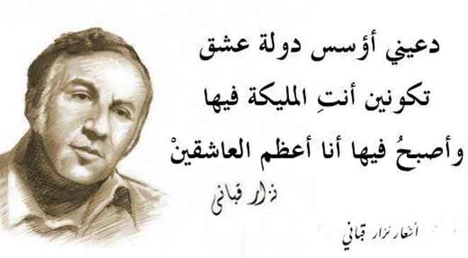 صورة شعر غزل نزار قباني , اشعار نزار قباني في الغزل