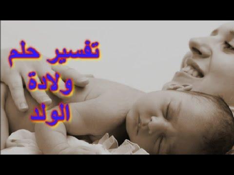 صورة حلمت اني ولدت ولد وانا لست حامل , تفسير حلم ولادة الولد