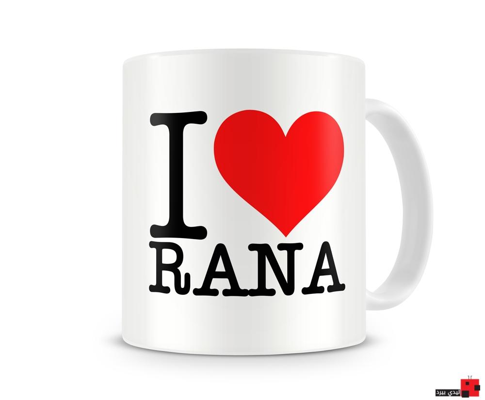 صورة صور اسم رنا , معاني اسماء بنات