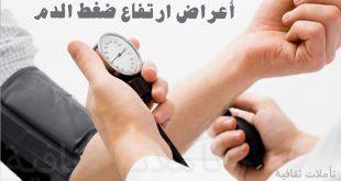 صورة اعراض ارتفاع الضغط , اعراض ارتفاع ضغط الدم وعلاجه