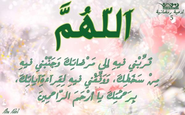 صورة ادعية شهر رمضان , قيمه الدعاء فى رمضان