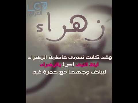 صورة معنى اسم زهراء , معانى اسماء بنات