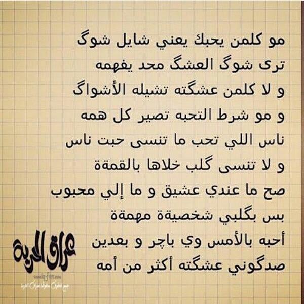 قفشات ومضات شعرية عراقية الصفحة الرئيسية فيسبوك
