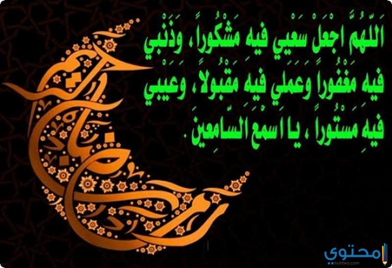 صورة ادعية في رمضان , اجمل الادعيه الرمضانيه