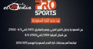 تردد قناة ام بي سي سبورت , اجمل قناه لعشاق الرياضه