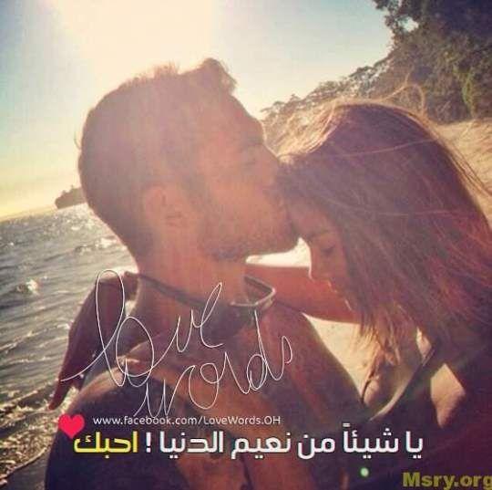 مجموعة صور لل اروع كلام حب للحبيبة