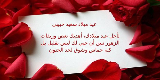 صورة كلمات لعيد ميلاد حبيبي فيس بوك , تهنئه الحبيب فى عيد ميلاده