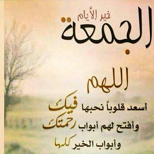 صورة ادعية يوم الجمعة بالصور , اجمل الادعيه التى تقال فى يوم الجمعه