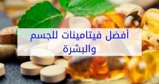 صور حبوب فيتامينات , كيفيه الحصول على الفيتامينات