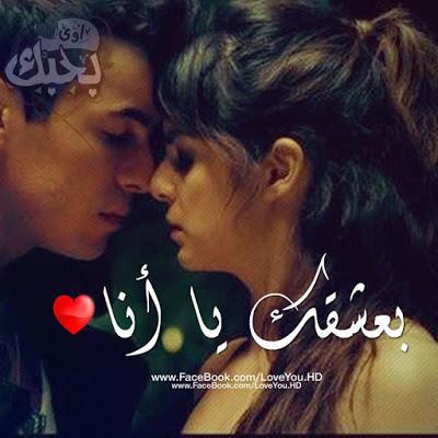 صورة كلام للحبيب من القلب , كلام لحبيبك رومانسي