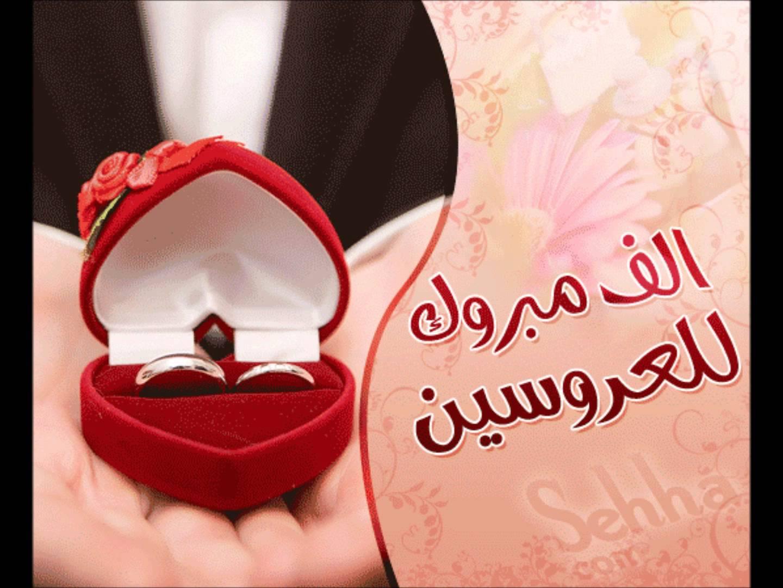 صورة كلمات تهنئة بالزواج , اجمل كلمات المباركة بالزواج
