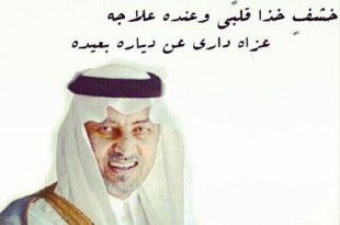 صور شعر خالد الفيصل , اجمل شعر للشاعر خالد