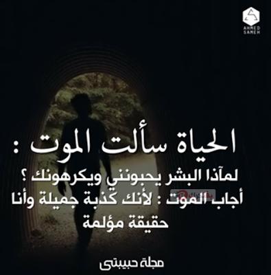 حكم وأقوال عن الموت والرحيل