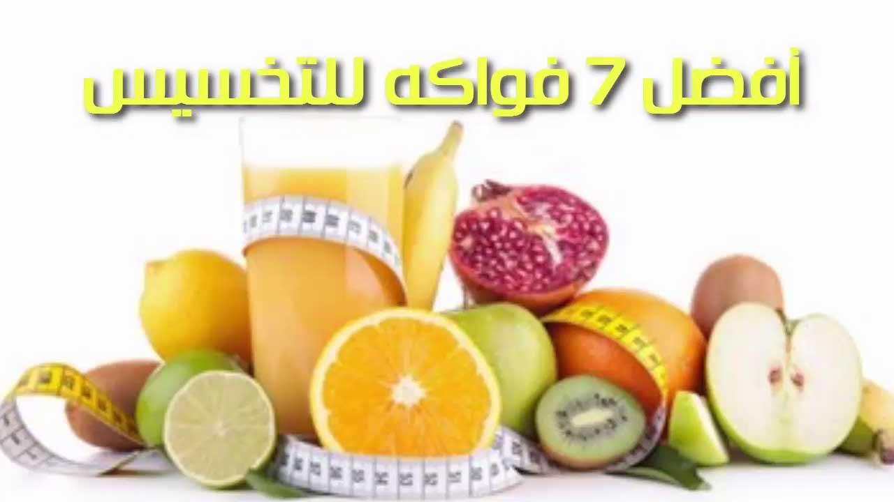 صورة رجيم الفواكه , تعرفي على رجيم الفواكه