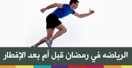 صور الرياضة في رمضان , التمارين اثناء الصيام: