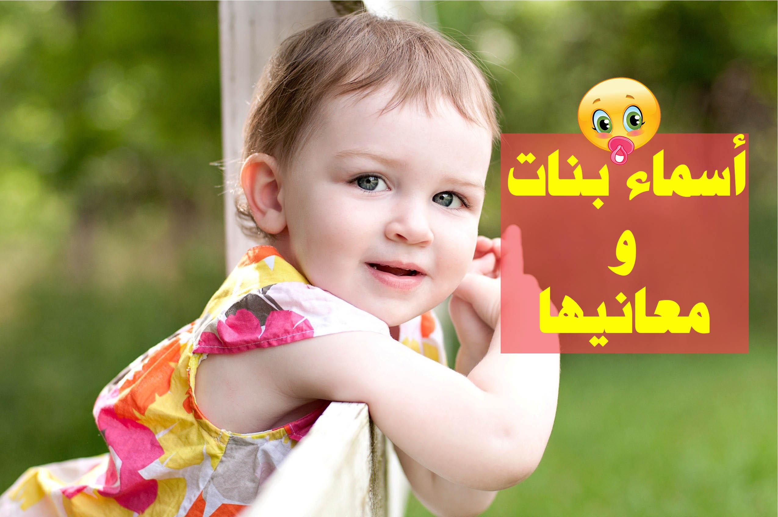 صورة اسماء بنات جديده وحلوه وخفيفه , معاني وكلمات