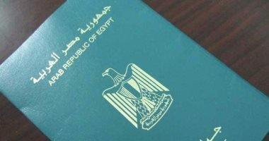 صور صور جواز سفر , الاوراق المطلوبة