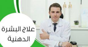 علاج البشرة الدهنية , اسباب البشرة الدهنية