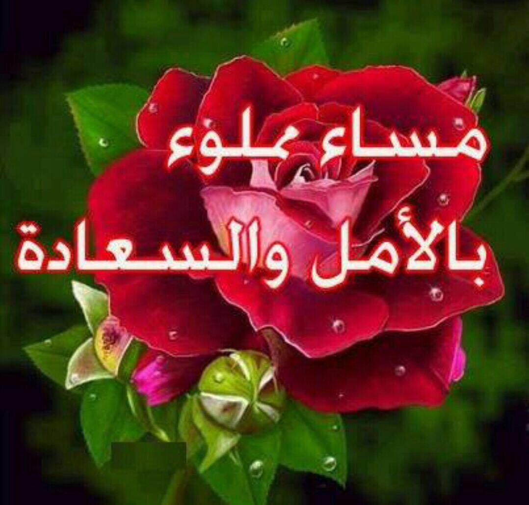 صور كلمات مساء الخير للاصدقاء , اجمل العبارات المسائيه بالصور للاصدقاء