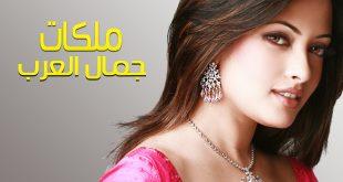 اجمل نساء عربيات , النساء يتجمع فيهم جمال الكون وخصوصا النساء العربيات كما سوف تشاهد