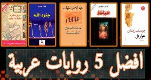 صور روايات عربية رومانسية , اشعار حب ورومانسيه