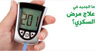 علاج السكري الجديد , علاج الجديد لمرض السكر