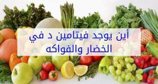 صور مصادر فيتامين د , الاطعمه التي تحتوي ع فيتامين د