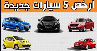صورة اسعار السيارات الجديده فى مصر 2019 , اليك الاسعار الجديده للسياره التي تحلم بها ف 2019