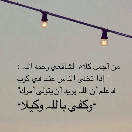 حسبي الله وكفى بالله حسيبا تويتر