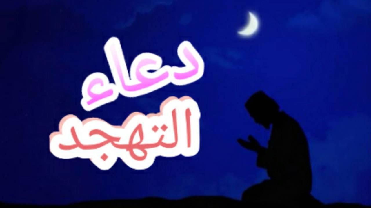 صورة صلاة التهجد في رمضان , كيفيه اداء صلاة التهجد وما وقتها